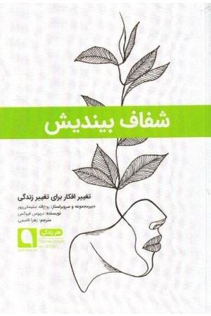 Shafaf Biandish