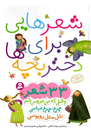 Sher-hayee Baray-e Dokhtar Bacheh-ha(33sher)