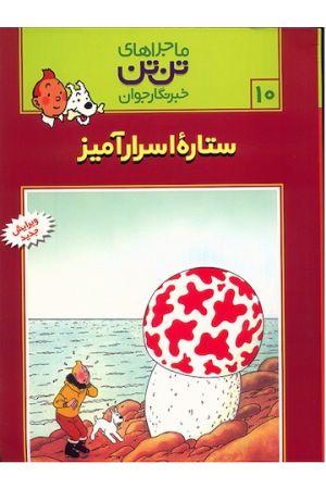 Majerahaye Tintin- Setareye Asraramiz